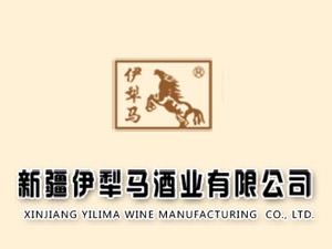 新疆伊犁马酒业有限公司
