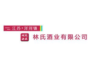 江苏林氏酒业股份有限公司