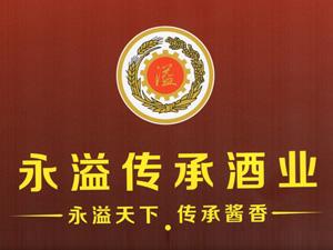 贵州永溢传承酒业有限公司