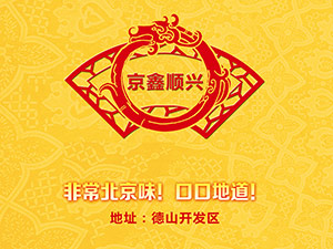 北京京鑫顺兴酒业有限公司