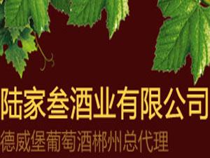 陆家叁酒业有限公司
