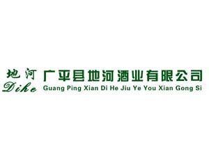 河北省地河酒业有限公司