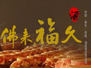 重庆佛来福酒业有限公司
