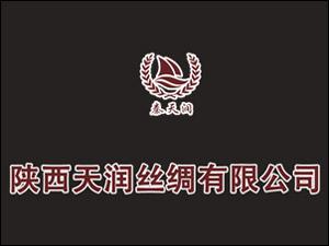 陕西天润丝绸有限公司