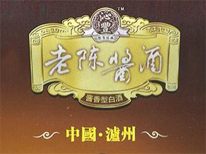 泸州市沁丰酒业有限公司