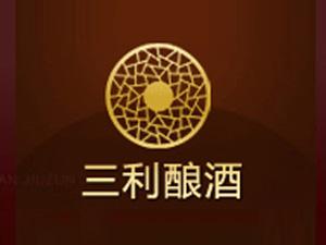 吉林省四平市三利酿酒有限责任公司