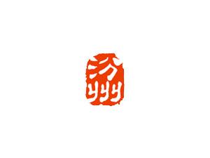 汾阳市酒厂(有限公司)