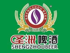 山东圣洲啤酒有限公司