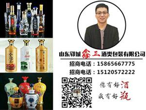 山东郓城鑫正酒类包装有限公司