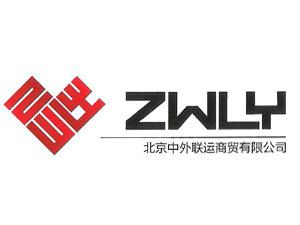 北京中外联运商贸有限公司