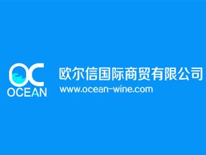 深圳市欧尔信国际商贸有限公司
