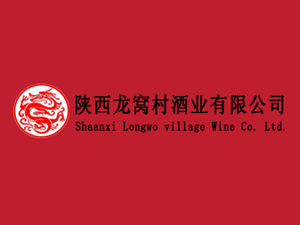 陕西龙窝村酒业有限公司