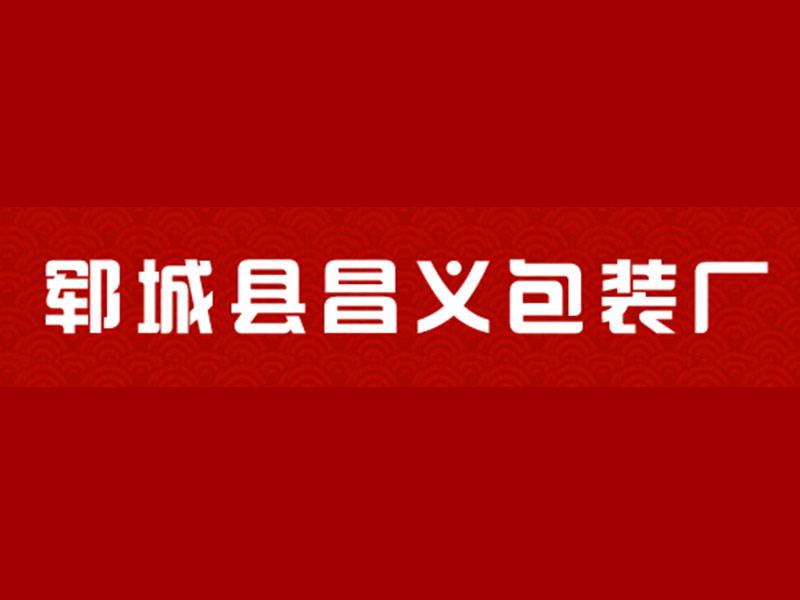 郓城县昌义包装厂