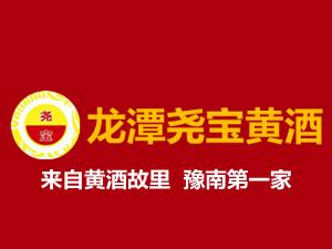 河南省新野县龙潭尧宝黄酒有限公司