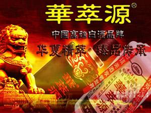 中国华萃源(品牌)产品进出口有限公司