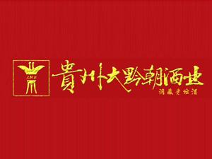 贵州大黔朝酒业有限公司