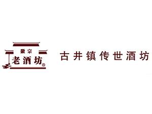 安徽老酒坊酒业有限公司