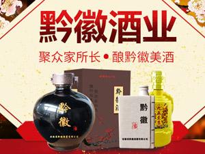 安徽省黔徽酒业有限公司