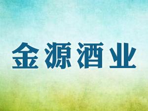 广州市金源酒业有限公司