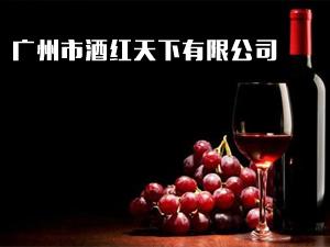 广州市酒红天下有限公司