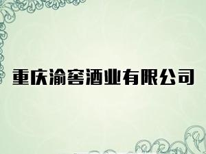 重庆渝窖酒业有限公司