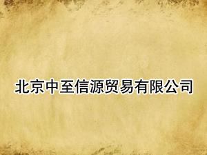 北京中至信源贸易有限公司