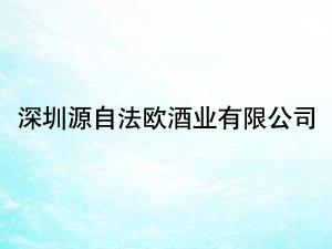 深圳源自法欧酒业有限公司