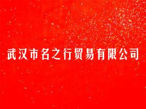 武汉市名之行贸易有限公司