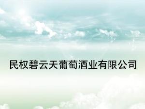 民权碧云天葡萄酒业有限公司