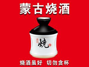 内蒙古蒙古人酒业有限公司