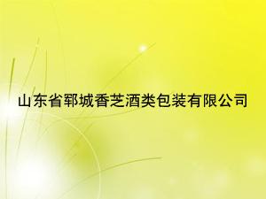 山东省郓城香芝酒类包装有限公司