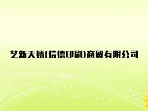 艺新天娇(信德印刷)商贸有限公司
