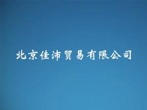 北京佳沛贸易有限公司