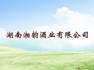 湖南湘韵酒业||2017全国秋季糖酒会即将开幕!