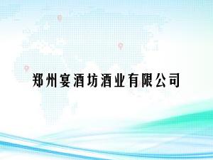 郑州春季糖酒会开幕,本土企业郑州宴酒坊盛装出席!
