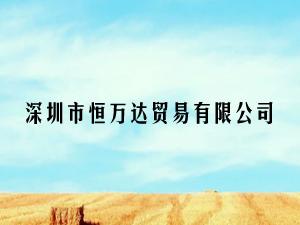 深圳市恒万达贸易有限公司