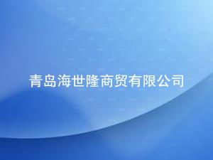 青岛海世隆商贸有限公司