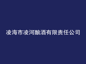 凌海市凌河酿酒有限责任公司