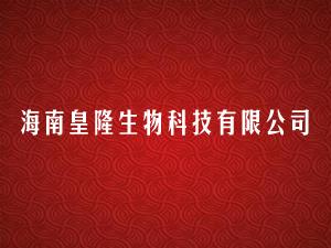 海南皇隆生物科技有限公司