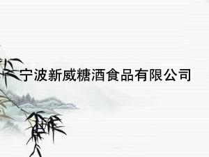 宁波新威糖酒食品有限公司