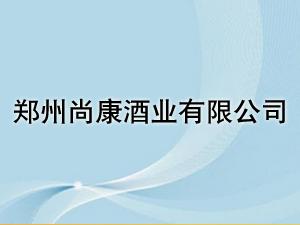 郑州尚康酒业有限公司