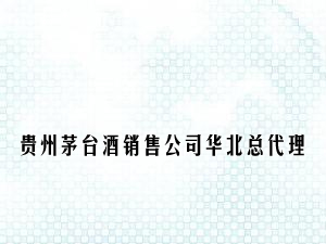 贵州茅台酒销售公司华北总代理