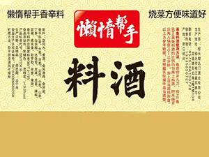 绍兴朝北门酒业有限公司