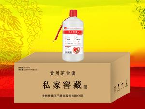 贵州贵镇王子酒业股份有限公司