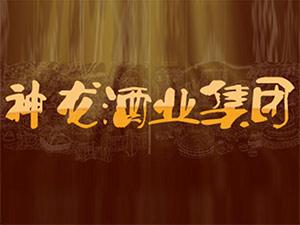贵州省仁怀市神龙酒业销售有限公司