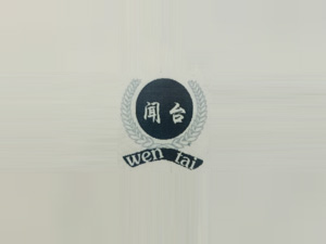 贵州省仁怀市闻台酒业有限公司