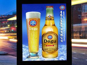 青岛德谷啤酒