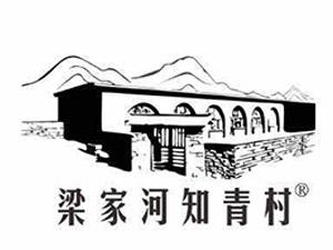 深圳市梁家河商贸有限责任公司