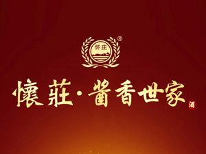 贵州怀庄酒业集团酱香世家