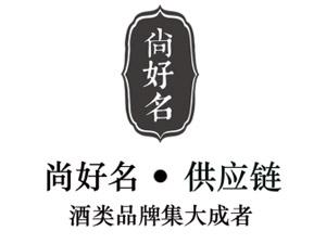 四川尚好名原浆酒销售有限公司